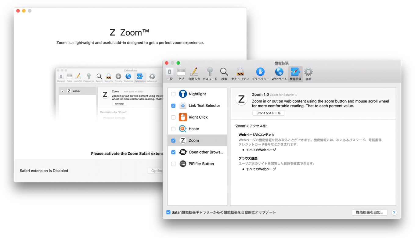 Mac App Store版Zoom for Safari