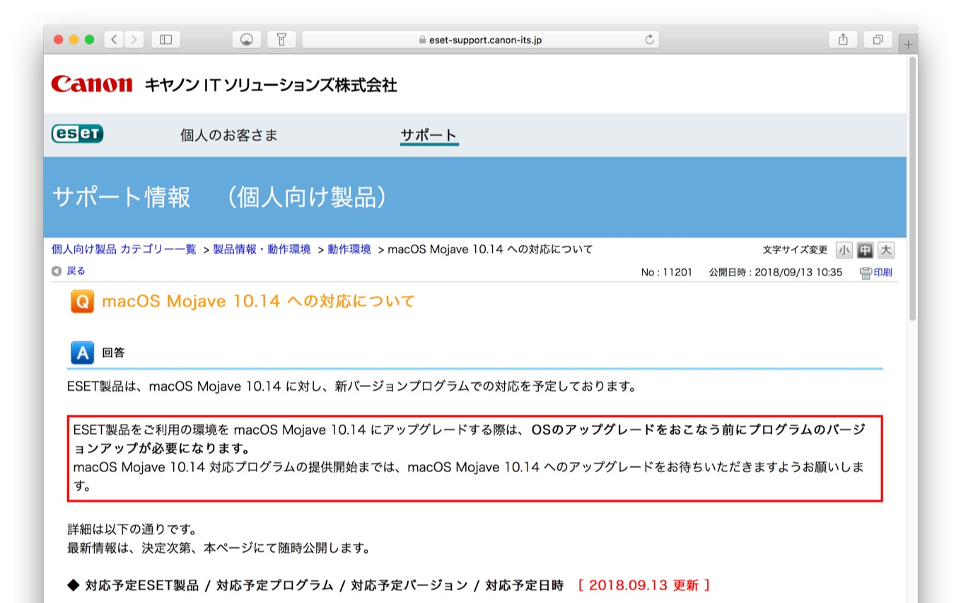 macOS 10 14 Mojaveへアップグレードする前の注意点まとめ