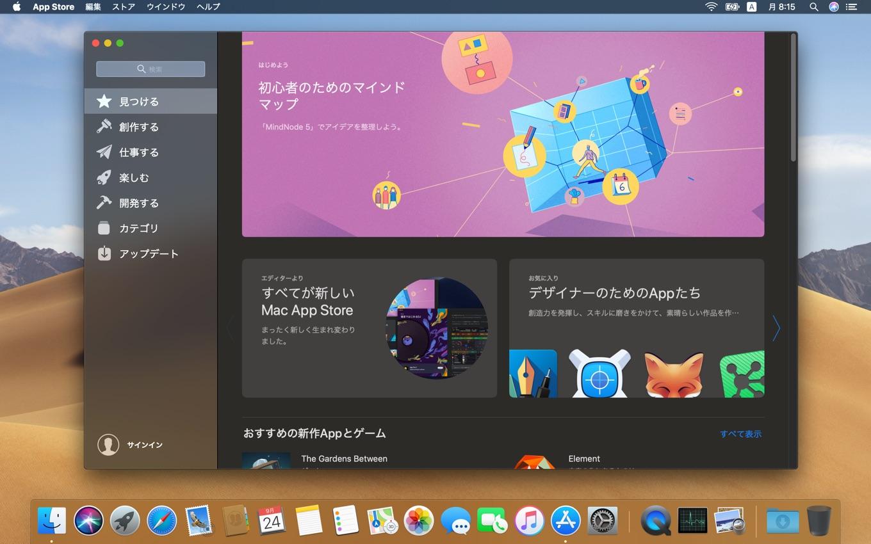 すべてが新しいMac App Store