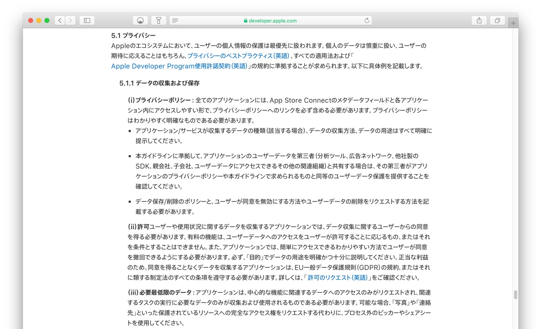 App Store Reviewガイドライン