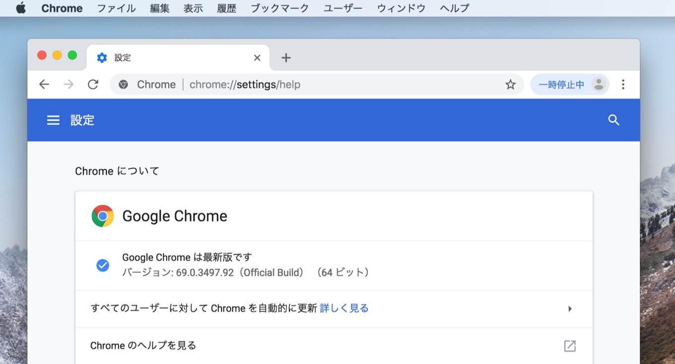Google Chrome v69.0.3497.92 for Mac