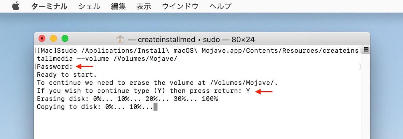 macOS 10.14 Mojaveのインストールメディアの作り方