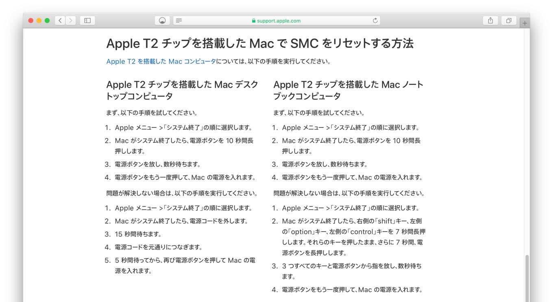 Apple T2 チップを搭載した Mac で SMC をリセットする方法