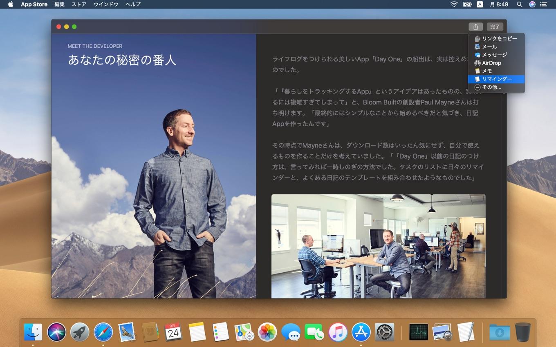 Mac App Storeのストーリーページ
