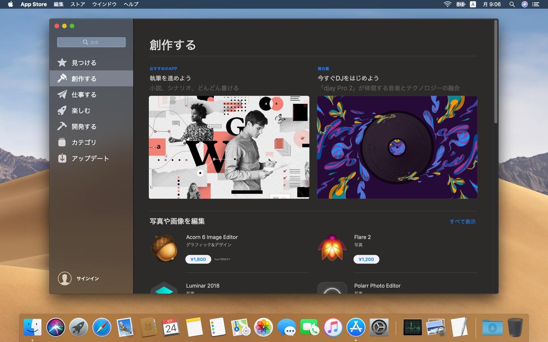 macOS 10.14 MojaveのMac App Storeの新しいカテゴリ