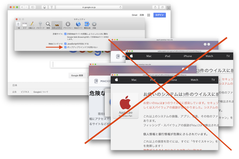 Safari 11ポップアップウィンドウブロック