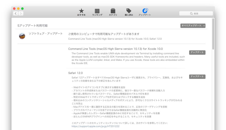 Safari v12 for Macのアップデート
