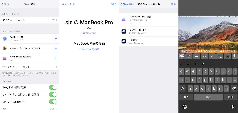 Siriショートカットに対応したScreens VNC