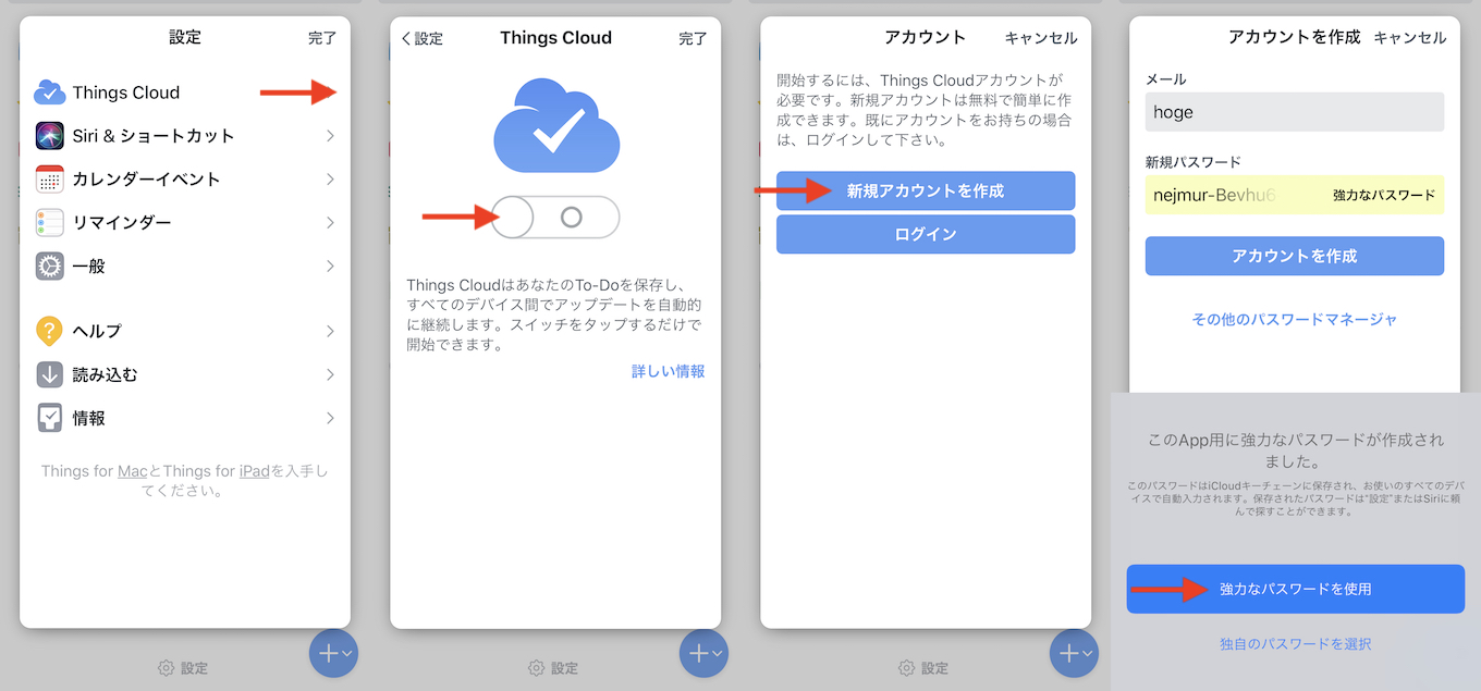 Things v3.7 for iOSがサポートしたiCloud Keychainパスワードマネージャー