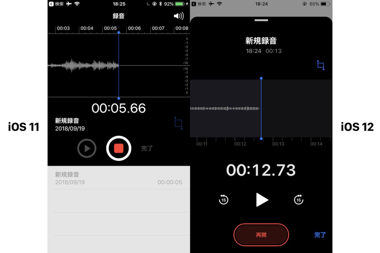 iOS 11と12のボイスメモ