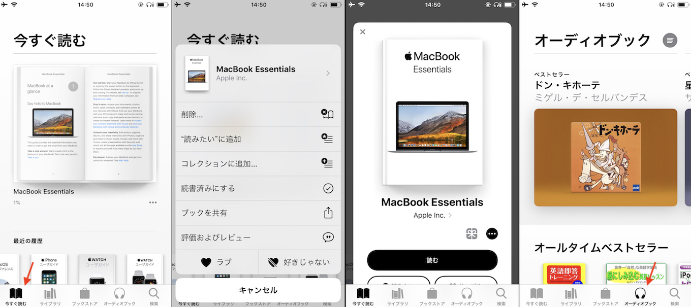 iOS 12のApple Books