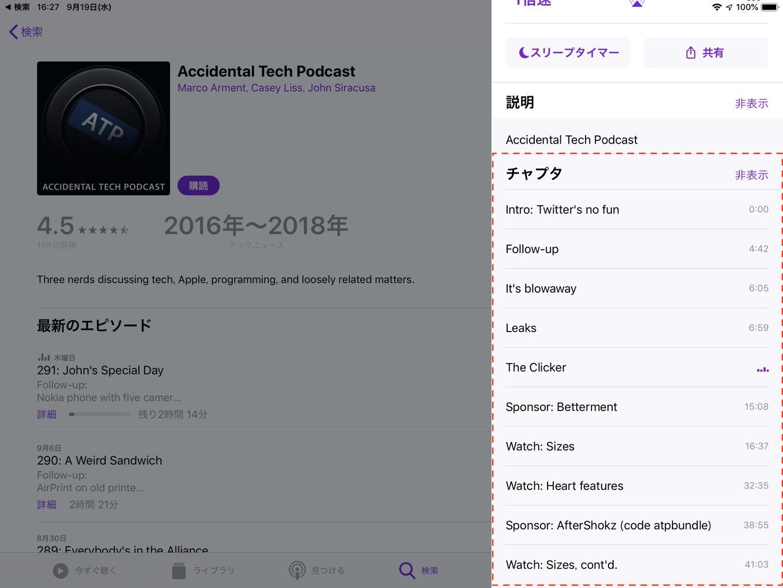 iOS 12のPodcastアプリのチャプタ機能