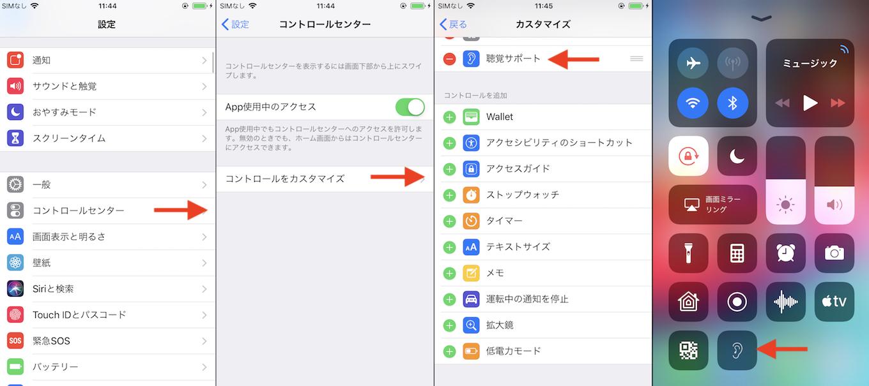 iOS 12のAirPodsライブリスニング