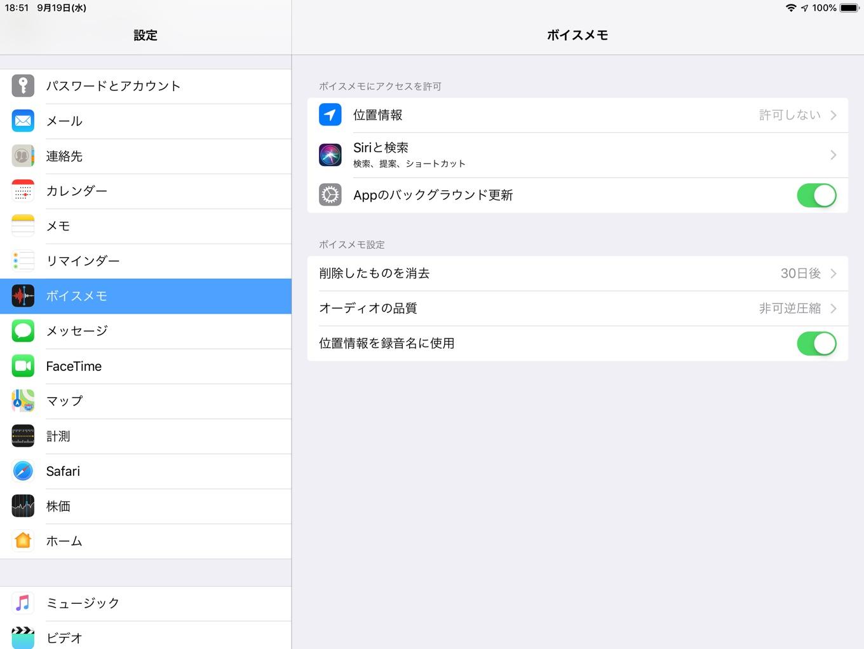 iOS 12 iPadのボイスメモ