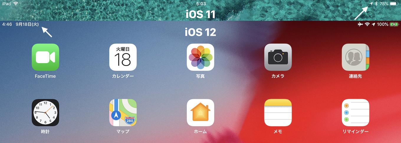 iOS 11とiOS 12のステータスメニュー