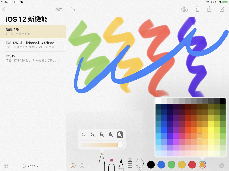 iOS 12 iPadのメモアプリ