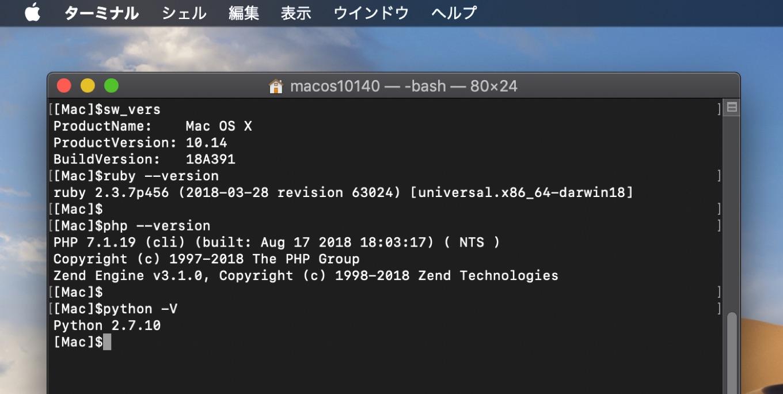 macOS 10.14 MojaveでのRubyとPython, PHP