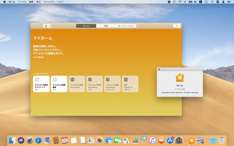 macOS 10.14 Mojaveのホームアプリ