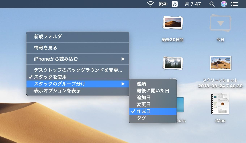 macOS 10.14 Mojaveのスタック機能のソート