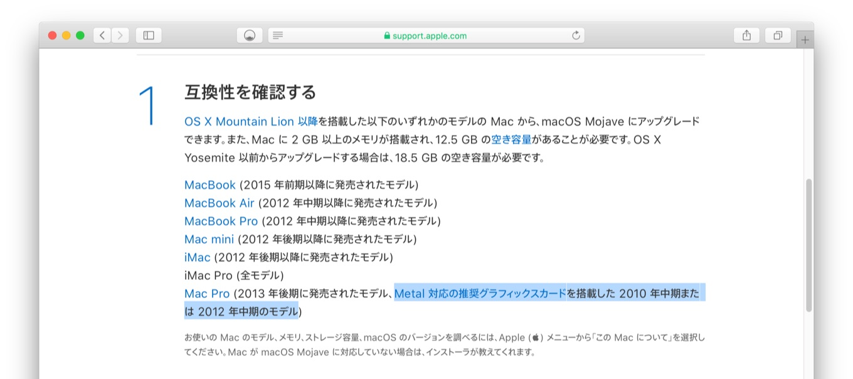 macOS Mojave にアップグレードする方法