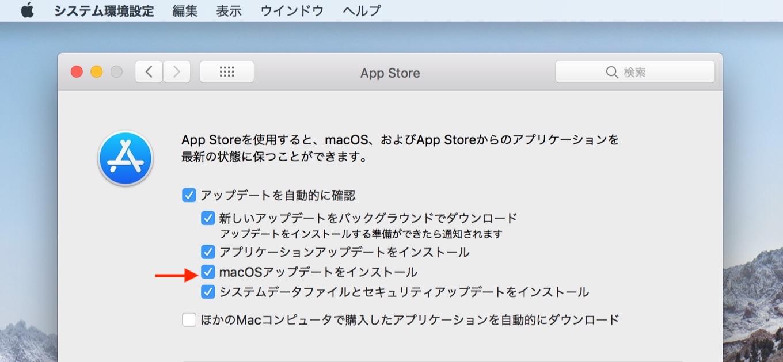 macOSアップデートをインストールする