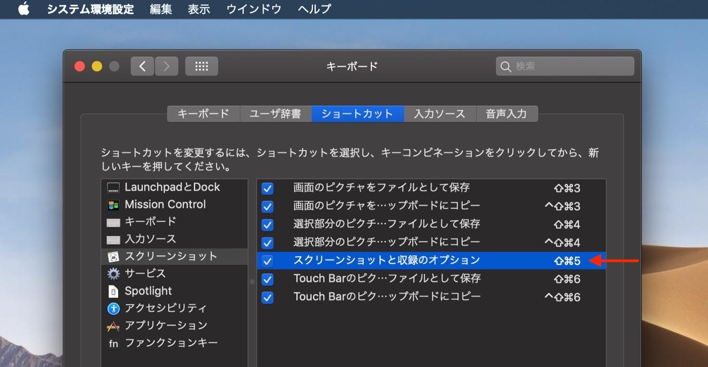 macOS 10.14 Mojaveのスクリーンショットショートカットキー