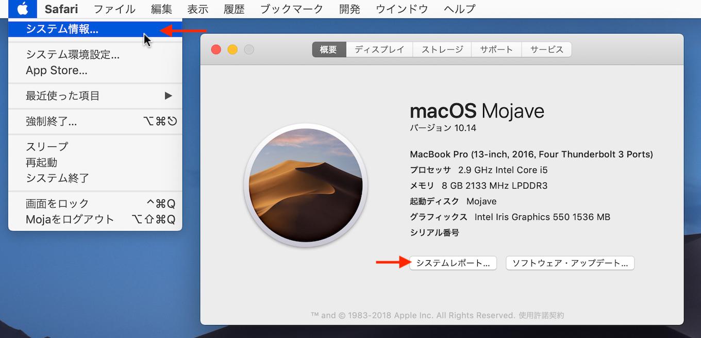 macOS 10.14 Mojaveのシステム情報