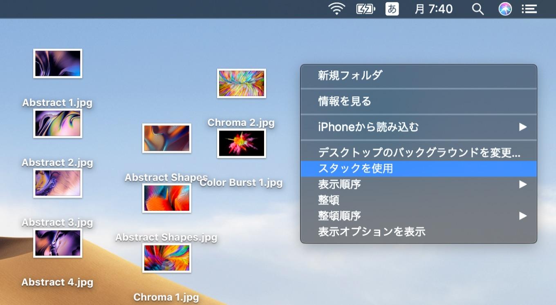 macOS 10.14 Mojaveのスタックを使用