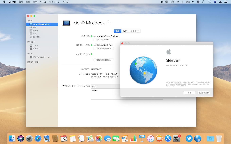 macOS Server 5.7.1