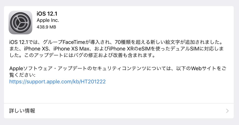 iOS 12.1のリリースノート