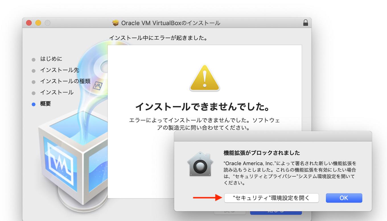 OracleのVirtualBox機能拡張がブロック