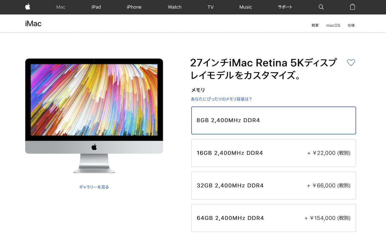 iMac (Retina 5K, 27-inch, 2017)のメモリアップグレード価格