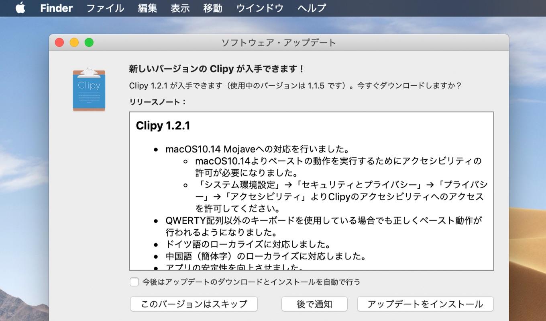 Clipy v1.2のリリースノートより