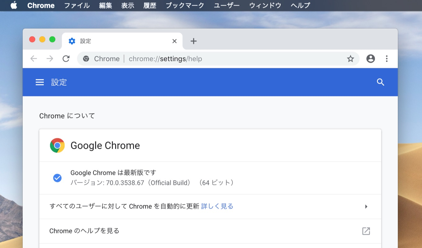 Google Chrome v70
