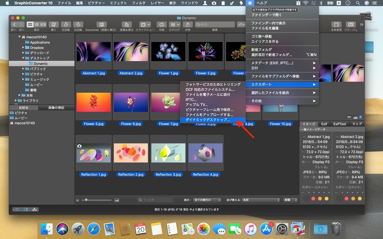 GraphicConverter v10のダイナミックデスクトップ・エクスポート