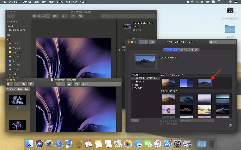 GraphicConverter v10.6.4のダイナミックデスクトップ機能