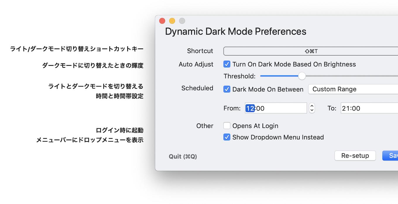 Dynamic Dark Modeアプリの説明