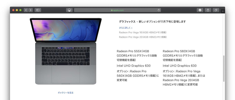 Radeon Pro Vega 15/20