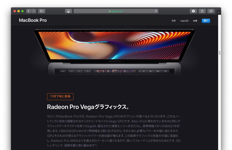 Radeon Pro VegaとMacBook Pro 2018