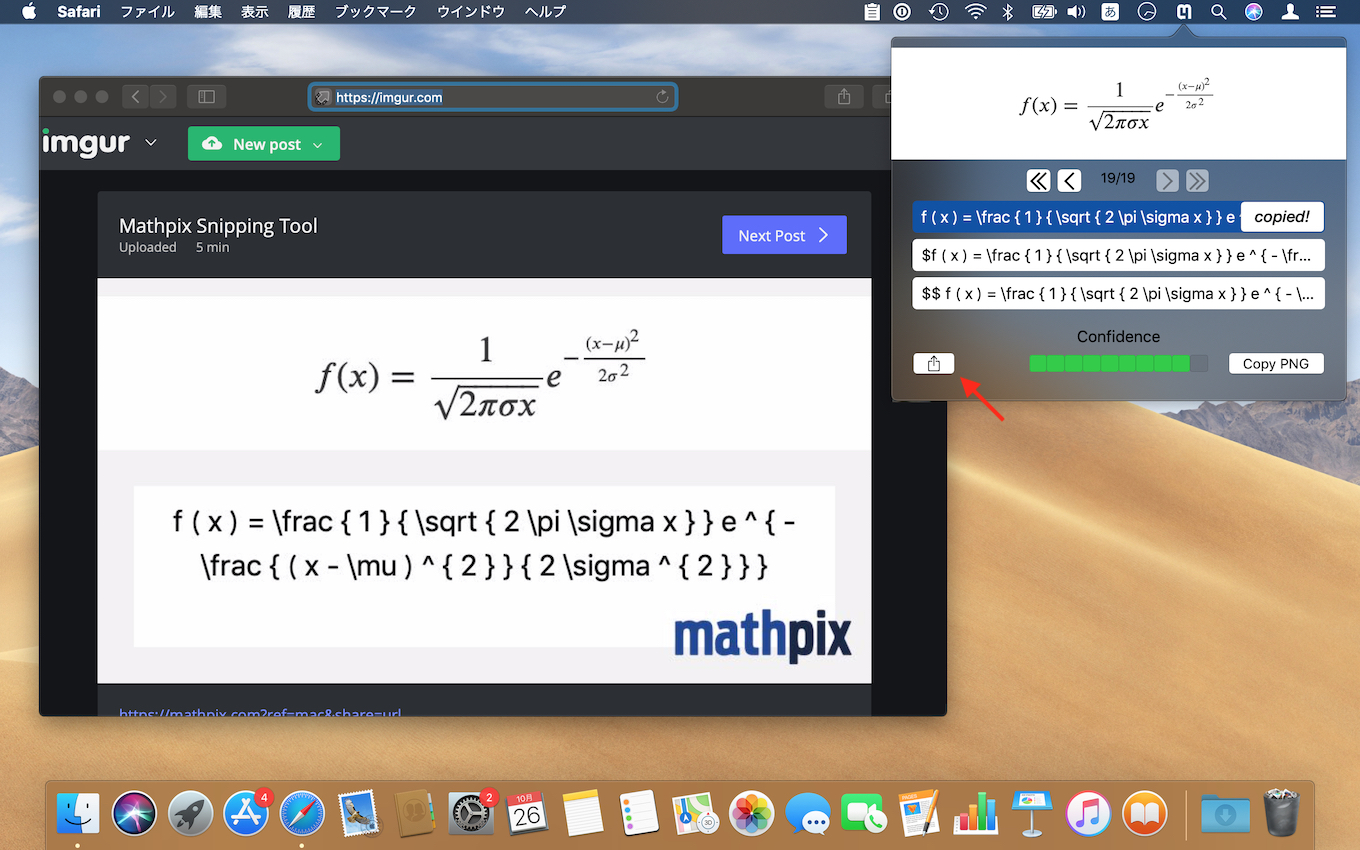 Mathpix for MacのTwitter共有機能