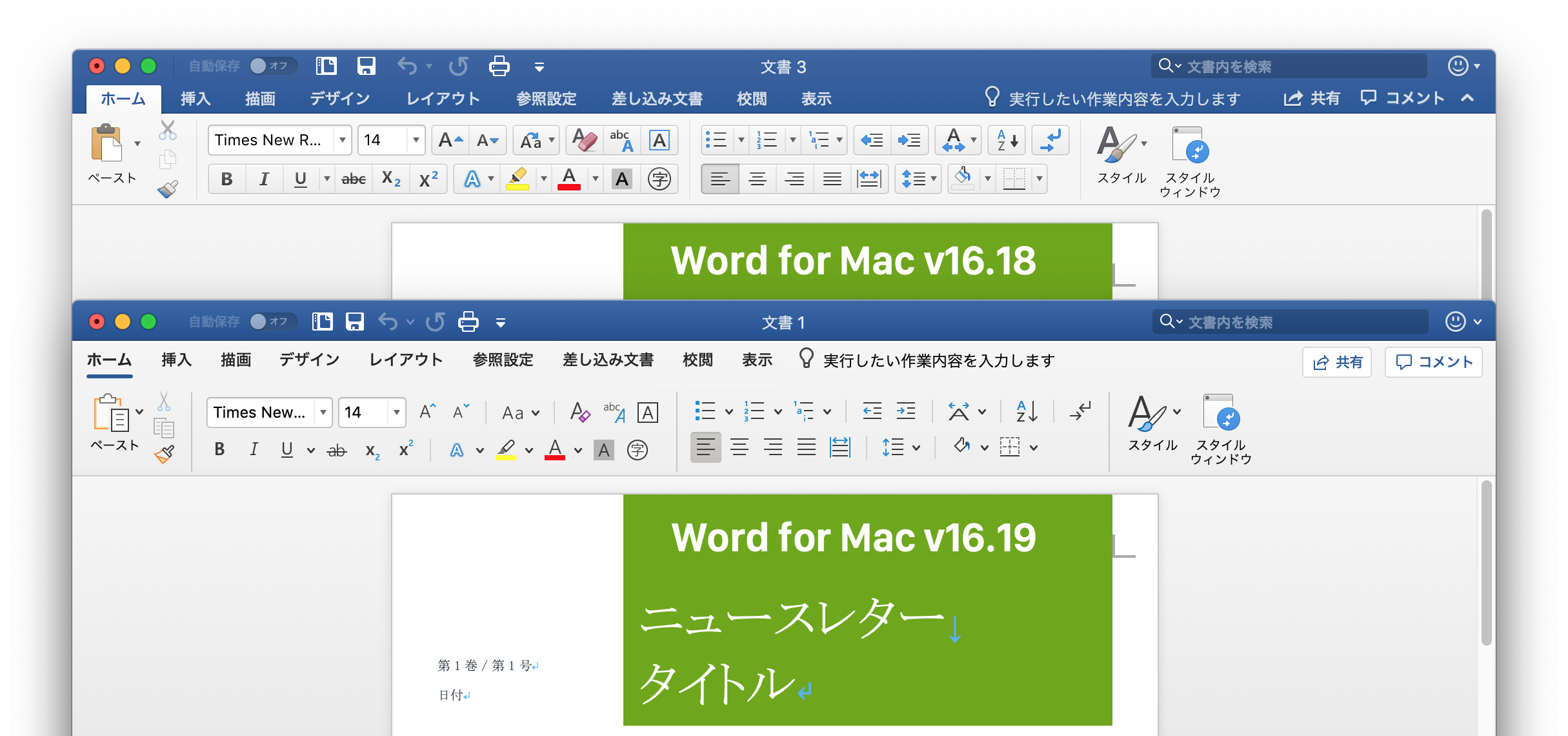 Microsoft Office for Mac v16.19