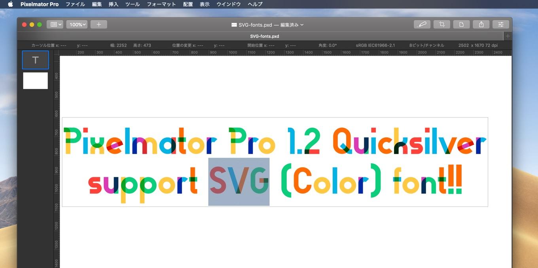 Pixelmator Pro 1.2 QuicksilverがOpenType-SVGフォントをサポート