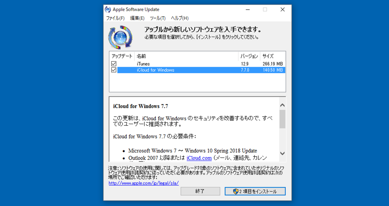 iCloud for Windows v7.7のリリースノート