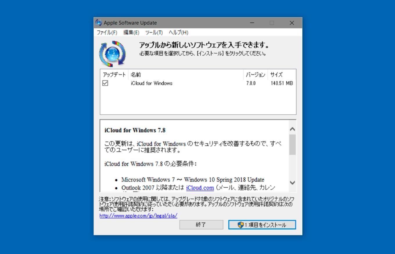 iCloud for Windows 7.8