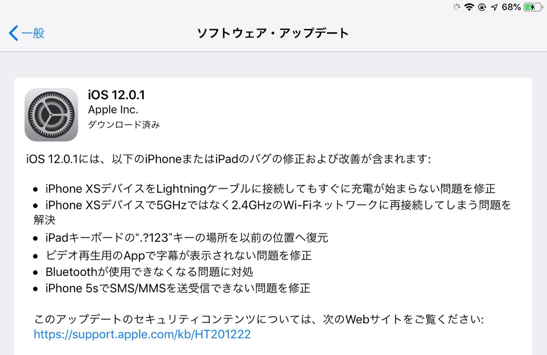 iOS 12.0.1 リリースノート