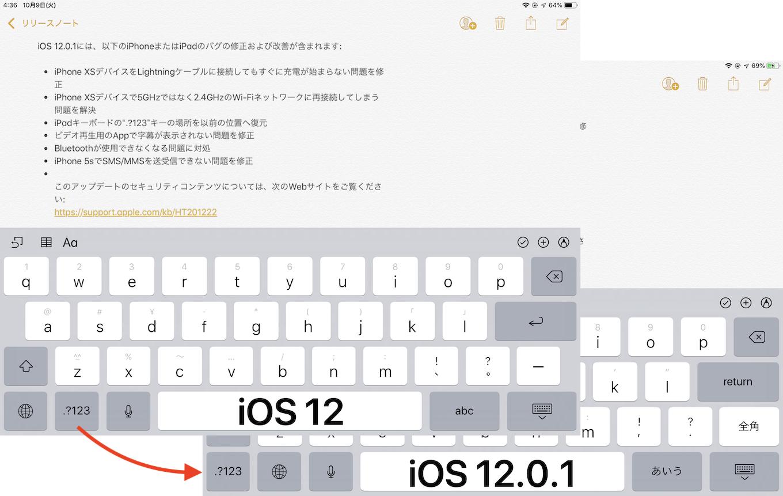 iOS 12.0.1のiPadキーボード