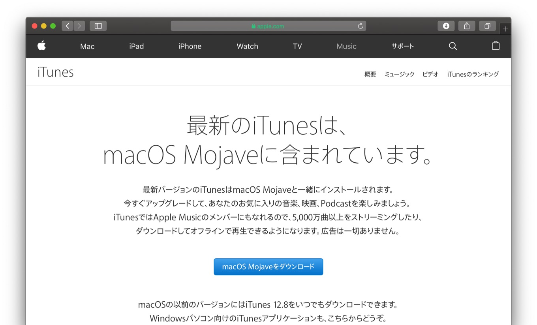 最新のiTunesは、 macOSMojaveに含まれています。