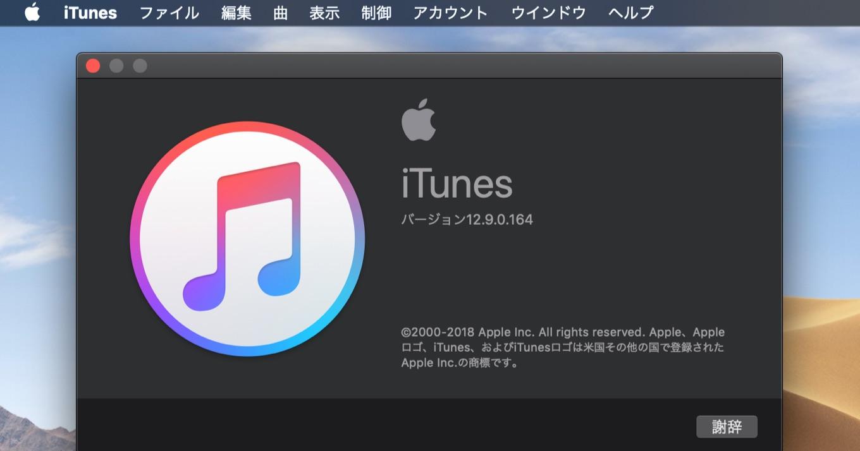 iTunes 12.9.0.164