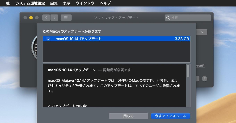 macOS 10.14.1 Mojaveのリリースノート