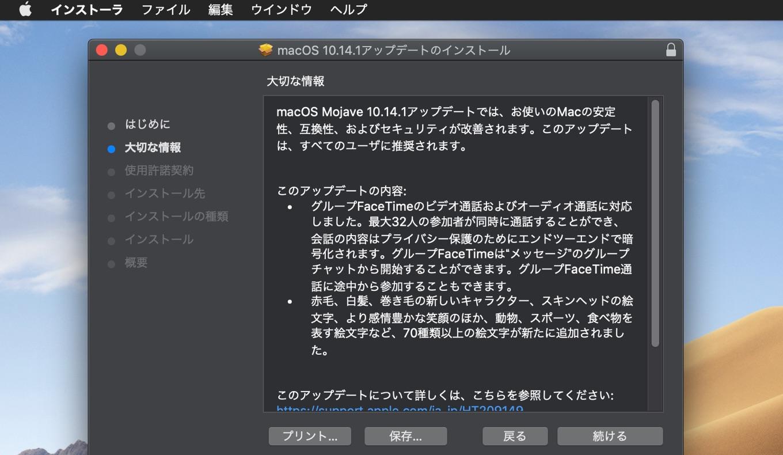 macOS Mojave 10.14.1 Update